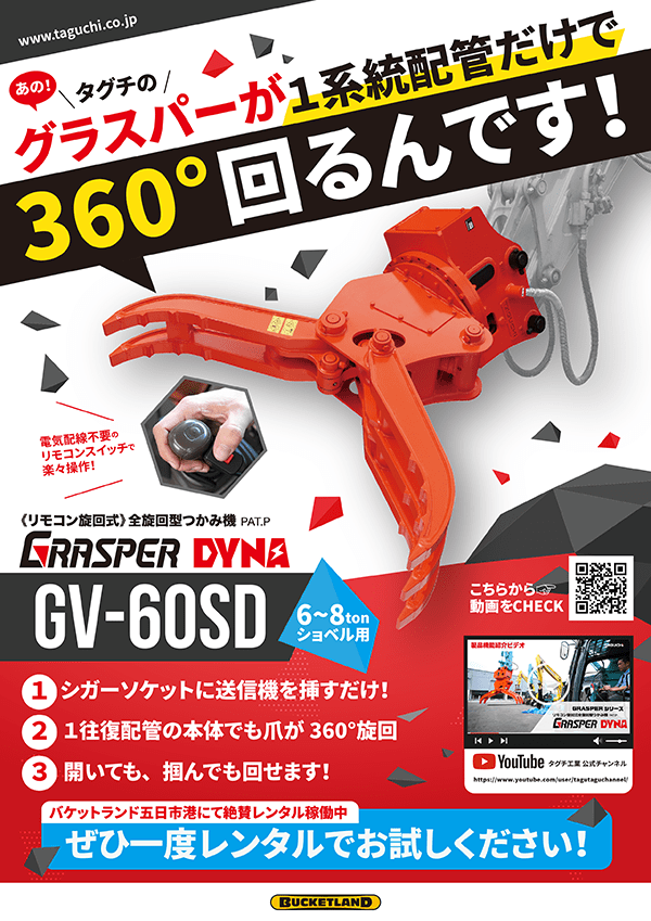 gv-sc_グラスパーソル